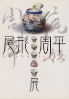 尾形周平展 Ogata Shuhei
