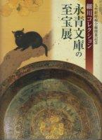 永青文庫の至宝展 細川コレクション 九州新幹線全線開業記念