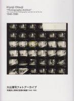 大辻清司フォトアーカイブ 写真家と同時代芸術の軌跡 1940-1980