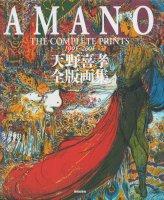 天野喜孝全版画集 AMANO the complete prints 1991-2001