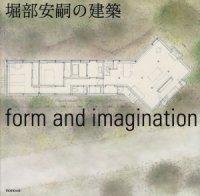 堀部安嗣の建築 form and imagination スケッチ・サイン入り