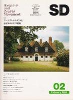 SD8402 アーツ・アンド・クラフツと世紀末のイギリス建築