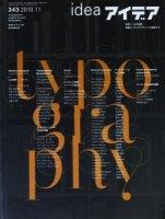 idea アイデア 343 2010年11月号 山口信博/タイポグラフィの書窓から