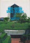 新・緑空間デザイン植物マニュアル 特殊空間緑化シリーズ3
