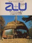 a+u 1984年3月号 イムレ・マコヴェッツとハンガリーの新しい波