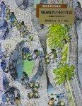 戦国時代の村の生活 和泉国いりやまだ村の一年 (歴史を旅する絵本)