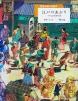 江戸のあかり ナタネ油の旅と都市の夜 (歴史を旅する絵本)