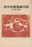 谷中安規 版画天国 双書美術の泉30