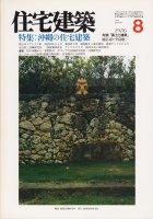 住宅建築 1986年8月 沖縄の住宅建築