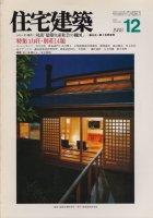 住宅建築 1988年12月 山荘・別荘14題
