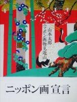ニッポン画物見遊山 山本太郎 サイン入り