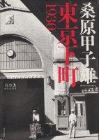 東京下町1930 桑原甲子雄