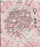 記録集 美術が野を走る 粟津潔とパフォーマンス グラフィックからヴィジュアルへ 粟津潔の視覚伝達論
