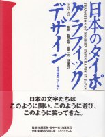 日本のタイポグラフィック・デザイン 1925-95