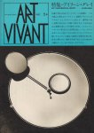 ART VIVANT アールヴィヴァン 5号 特集:アイリーン・グレイ
