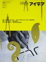 idea アイデア 356 2013年1月号 文字デザインのマニエリスム
