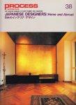 日本のインテリア デザイン PROCESS Architecture 38