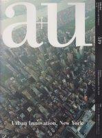 a+u 2013年12月号 ニューヨーク、都市の新たなランドスケープ