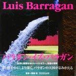 Luis Barragan ルイス・バラガンの建築 改訂版