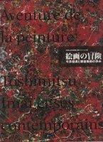 絵画の冒険(アヴァンチュール) 今井俊満と戦後美術の歩み