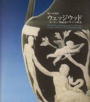 創立250周年 ウェッジウッド ヨーロッパ陶磁器デザインの歴史
