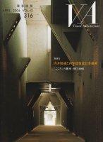建築画報 第316号 内井昭蔵と内井建築設計事務所