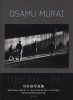 TIME AND LIFE 時空 村井修