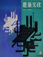 建築文化 1962年4月号 工場建築