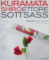 倉俣史朗とエットレ・ソットサス KURAMATA SHIRO and ETTORE SOTTSASS
