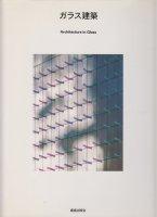 ガラス建築 Architecture in Glass
