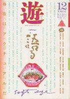 遊 1015 objet magazine yu 1980 語る