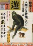 遊 1034 objet magazine yu 1982 動物する