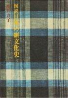 図説日本の絣文化史 福井貞子