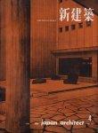 新建築 第34巻第4号 1959年4月号 小河内貯水池管理事務所 山下寿郎