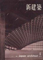 新建築 第34巻第6号 1959年6月号 青海ゴルフクラブハウス 佐藤武夫設計事務所