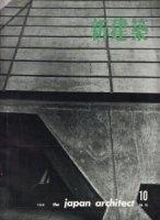 新建築 第35巻第10号 1960年10月号 小日向台町の家 海老原建築設計事務所
