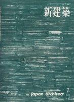 新建築 第36巻第7号 1961年7月号 九重山荘 吉村設計事務所