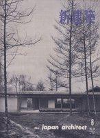 新建築 第36巻第8号 1961年8月号 立教大学図書館 丹下健三研究室