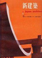新建築 第38巻第1号 1963年1月号 東南アジア・中近東の建築