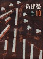 新建築 第38巻第10号 1963年10月号 住宅特集
