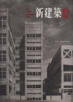 新建築 第38巻第12号 1963年12月号 北海道の建築