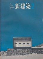 新建築 第39巻第2号 1964年2月号 倉敷国際ホテル 倉敷建築研究所