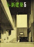 新建築 第39巻第5号 1964年5月号 東京都児童会館 大谷幸夫