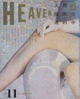 HEAVEN ヘヴン No.5