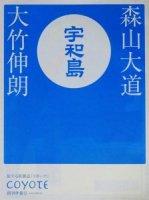 宇和島 コヨーテ 創刊準備号