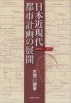 日本近現代都市計画の展開 1868-2003