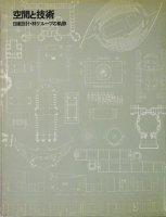 空間と技術 日建設計・林グループの軌跡