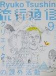 流行通信 Ryuko Tsushin 2004年9月号 vol.495 クリエイターの課外活動