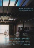 西沢大良 1994‐2004