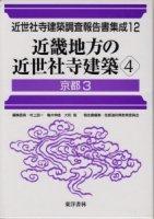 近世社寺建築調査報告書集成 第12巻 近畿地方の近世社寺建築4 京都3